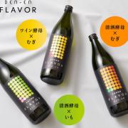 田苑酒造のフルーティー焼酎
