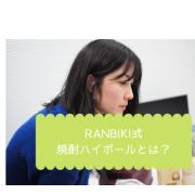 RANBIKI式焼酎ハイボール