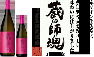 蔵の師魂the pinkのボトル