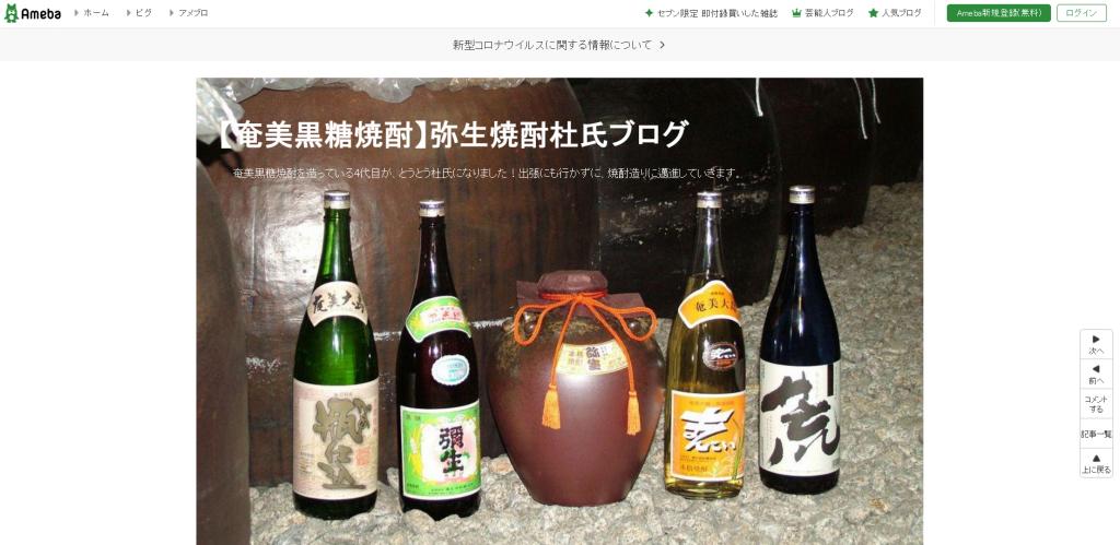 弥生焼酎醸造所ブログヘッダー