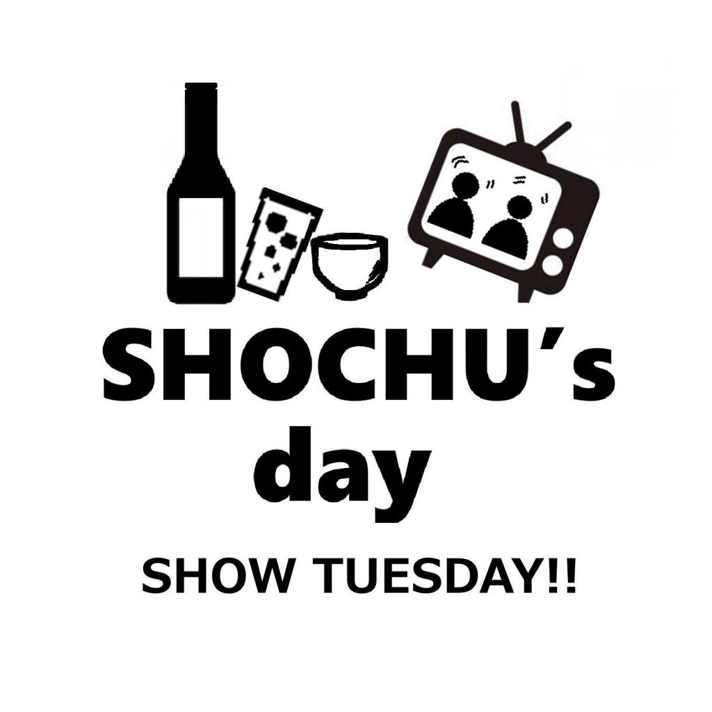 SHOCHU's dayロゴ