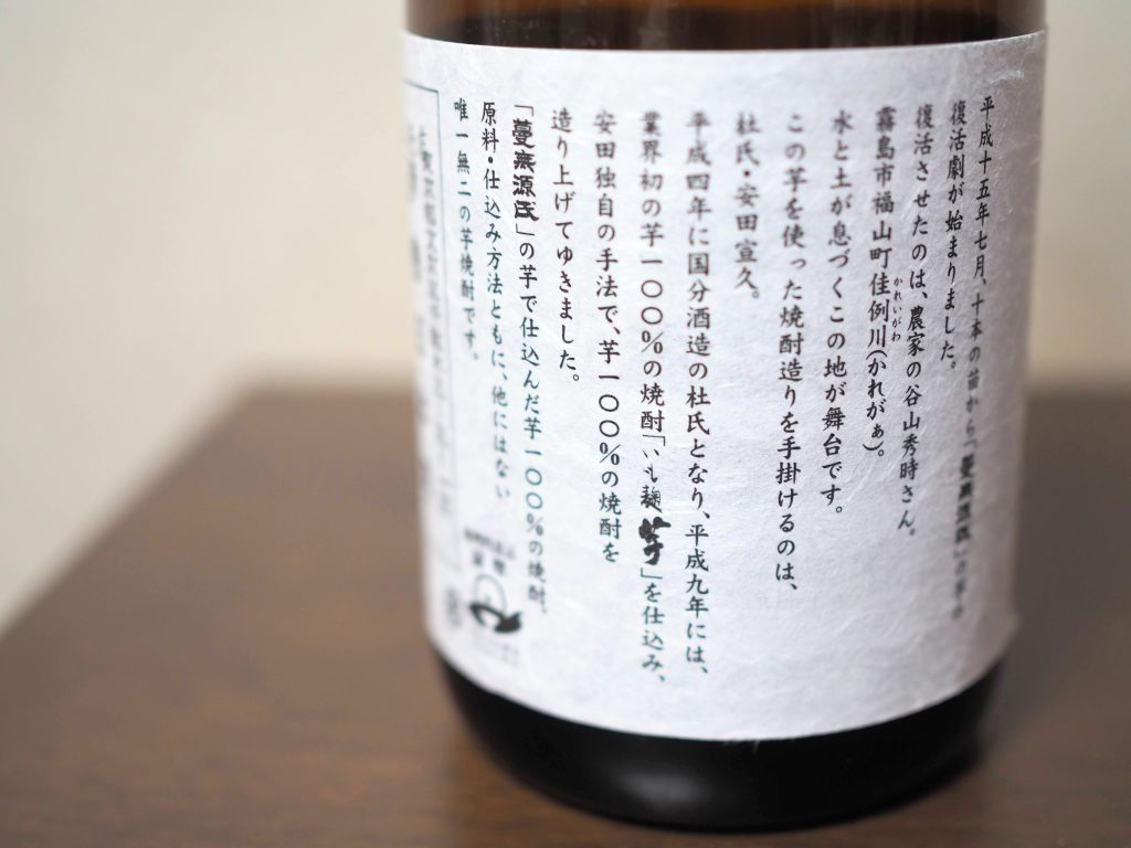 国分酒造_安田_ラベル裏