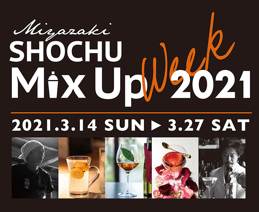 mixup2021メインビジュアル